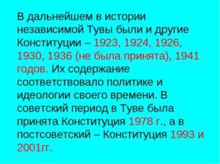 В дальнейшем в истории независимой Тувы были и другие Конституции – 1923, 192