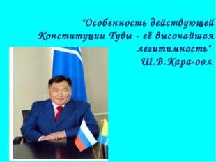 """""""Особенность действующей Конституции Тувы - её высочайшая легитимность"""" Ш.В.К"""