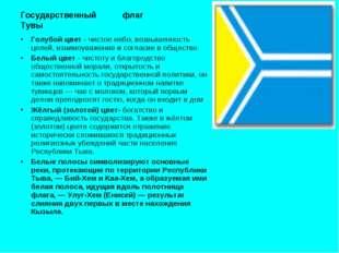 Государственный флаг Тувы Голубой цвет - чистое небо, возвышенность целей, вз