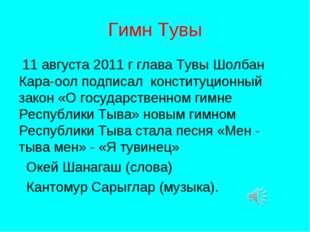 Гимн Тувы 11 августа 2011 г глава Тувы Шолбан Кара-оол подписал конституционн