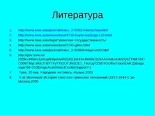 Литература http://www.tuva.asia/journal/issue_2-3/3810-lamazhaa.html http://w
