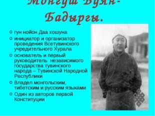 Монгуш Буян-Бадыргы. гун нойон Даа хошуна инициатор и организатор проведения