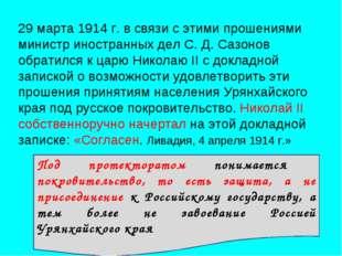 29 марта 1914 г. в связи с этими прошениями министр иностранных дел С. Д. Саз