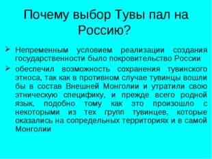 Почему выбор Тувы пал на Россию? Непременным условием реализации создания гос