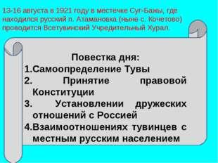 13-16 августа в 1921 году в местечке Суг-Бажы, где находился русский п. Атама