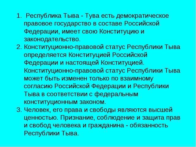Республика Тыва - Тува есть демократическое правовое государство в составе Р...