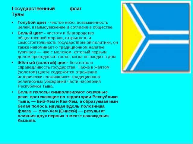 Государственный флаг Тувы Голубой цвет - чистое небо, возвышенность целей, вз...