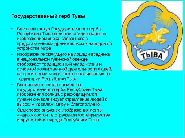 Государственный герб Тувы Внешний контур Государственного герба Республики Ты...