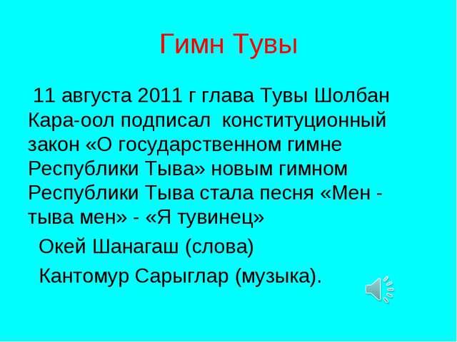 Гимн Тувы 11 августа 2011 г глава Тувы Шолбан Кара-оол подписал конституционн...