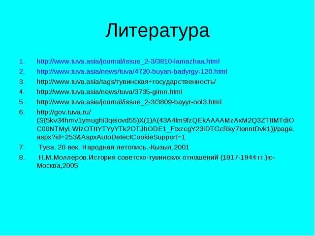 Литература http://www.tuva.asia/journal/issue_2-3/3810-lamazhaa.html http://w...