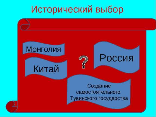 Исторический выбор Монголия Россия Создание самостоятельного Тувинского госуд...