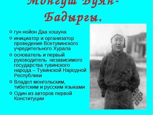 Монгуш Буян-Бадыргы. гун нойон Даа хошуна инициатор и организатор проведения...