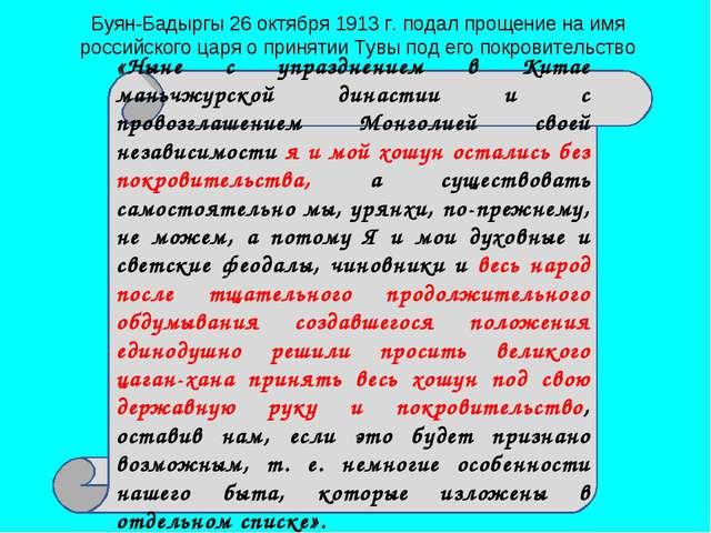 Буян-Бадыргы 26 октября 1913 г. подал прощение на имя российского царя о прин...
