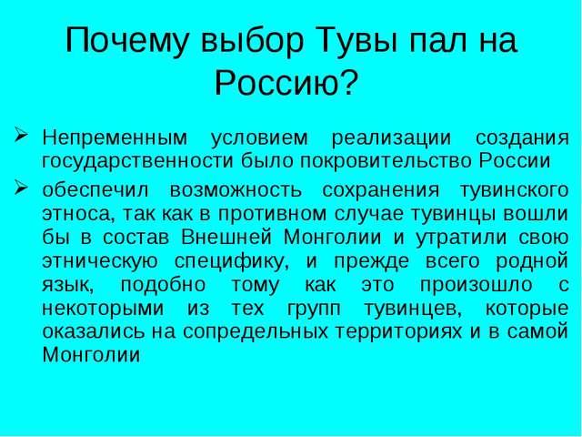 Почему выбор Тувы пал на Россию? Непременным условием реализации создания гос...