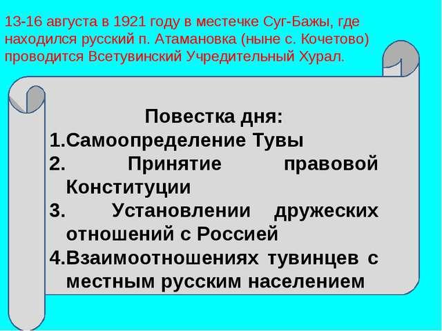 13-16 августа в 1921 году в местечке Суг-Бажы, где находился русский п. Атама...