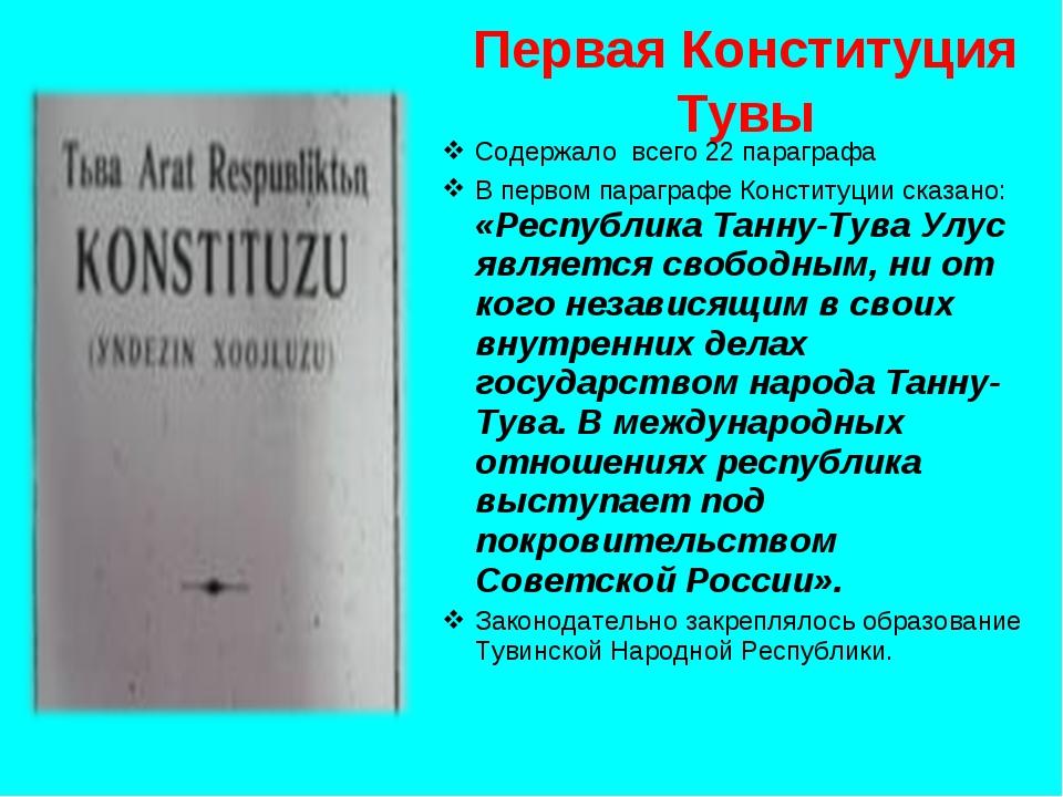 Первая Конституция Тувы Содержало всего 22 параграфа В первом параграфе Конст...