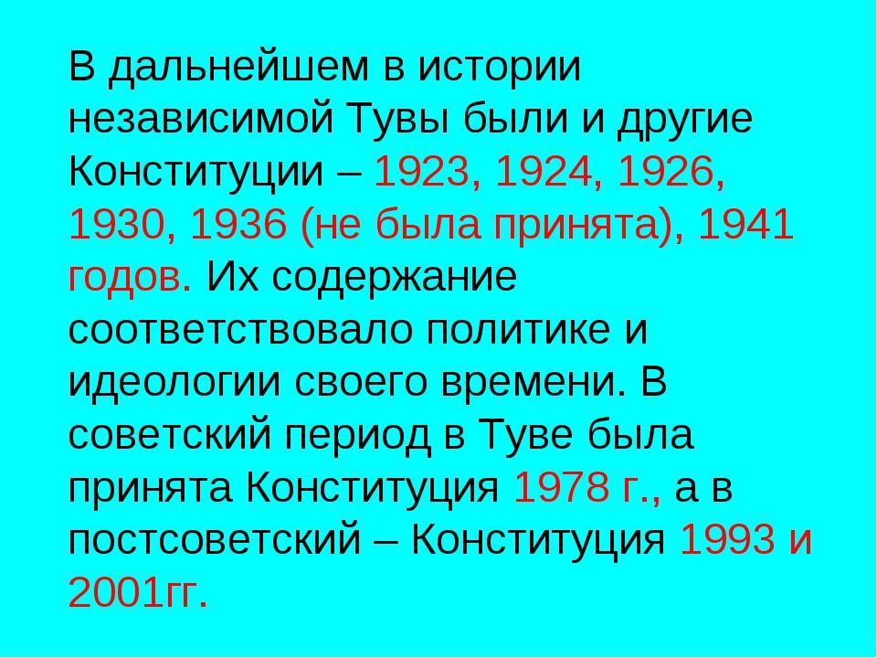 В дальнейшем в истории независимой Тувы были и другие Конституции – 1923, 192...
