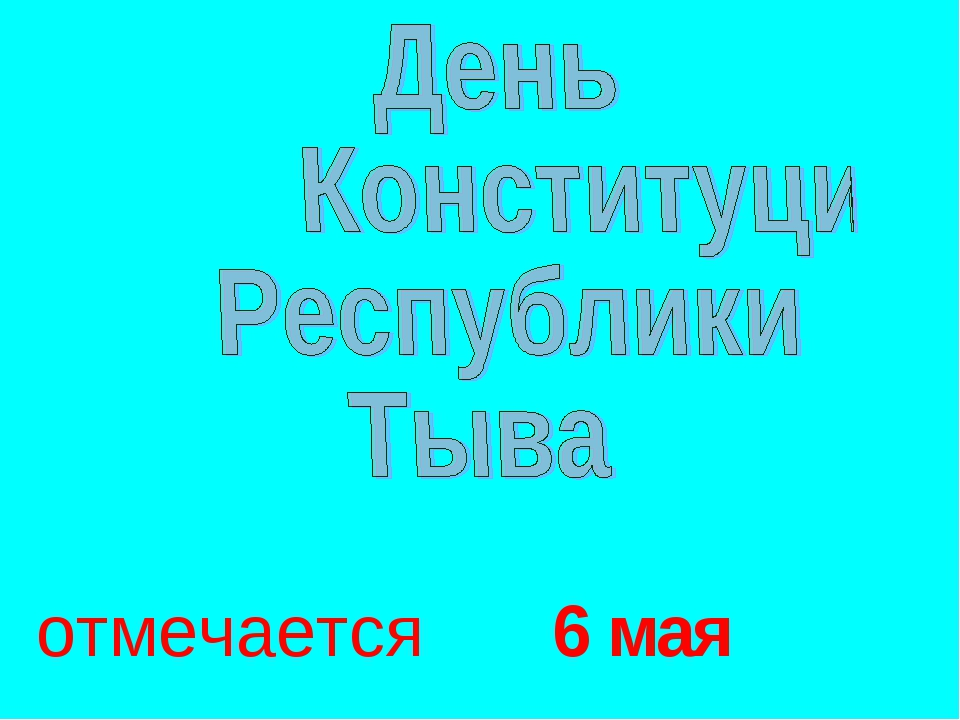 отмечается 6 мая