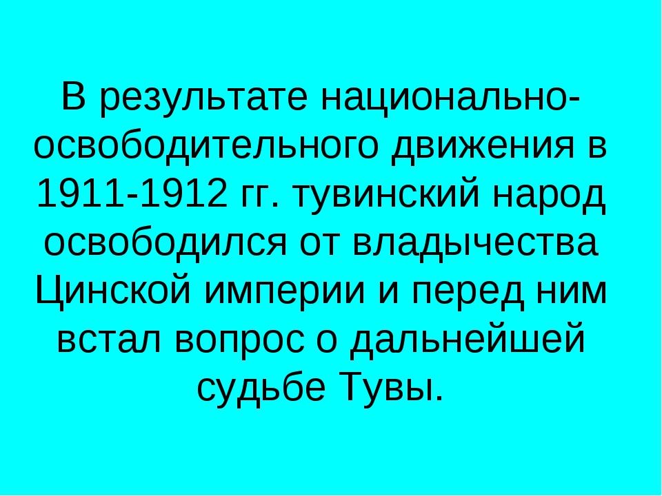 В результате национально-освободительного движения в 1911-1912 гг. тувинский...