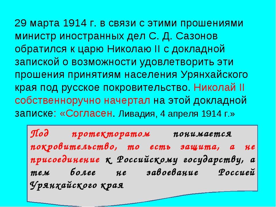 29 марта 1914 г. в связи с этими прошениями министр иностранных дел С. Д. Саз...