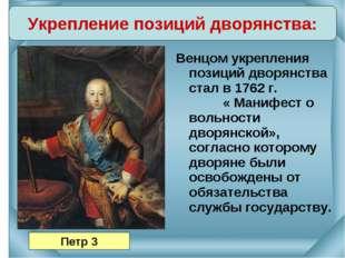 Венцом укрепления позиций дворянства стал в 1762 г. « Манифест о вольности дв