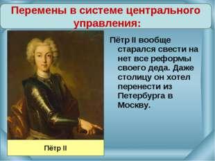 Пётр II вообще старался свести на нет все реформы своего деда. Даже столицу о