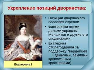 Укрепление позиций дворянства: Екатерина I Позиции дворянского сословия окреп