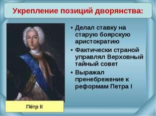 Делал ставку на старую боярскую аристократию Фактически страной управлял Верх