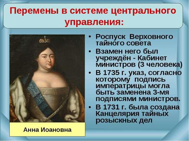 Роспуск Верховного тайного совета Взамен него был учреждён - Кабинет министро...