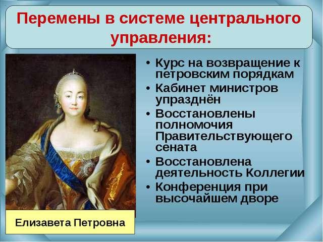Курс на возвращение к петровским порядкам Кабинет министров упразднён Восстан...