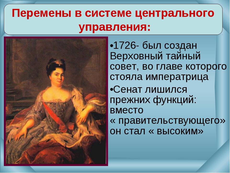 1726- был создан Верховный тайный совет, во главе которого стояла императрица...