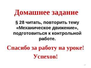 * Домашнее задание Спасибо за работу на уроке! Успехов! § 28 читать, повторит