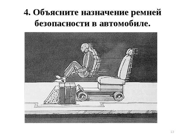 * 4. Объясните назначение ремней безопасности в автомобиле.