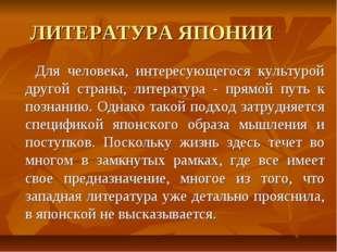 ЛИТЕРАТУРА ЯПОНИИ Для человека, интересующегося культурой другой страны, лите