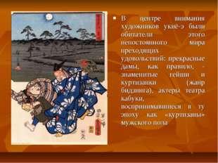 В центре внимания художников укиё-э были обитатели этого непостоянного мира п
