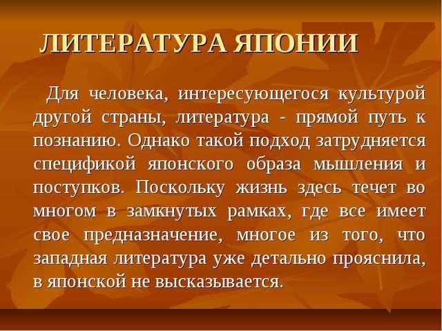 ЛИТЕРАТУРА ЯПОНИИ Для человека, интересующегося культурой другой страны, лите...