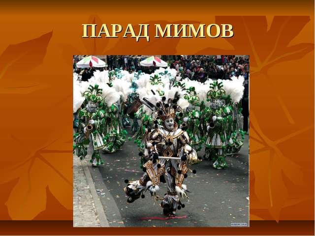 ПАРАД МИМОВ