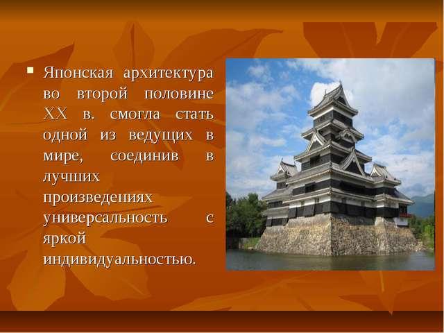 Японская архитектура во второй половине ХХ в. смогла стать одной из ведущих в...