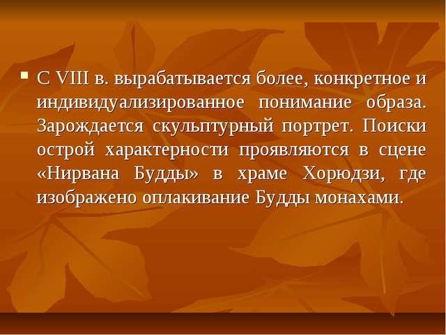 С VIII в. вырабатывается более, конкретное и индивидуализированное понимание...