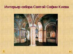 Интерьер собора Святой Софии Киева