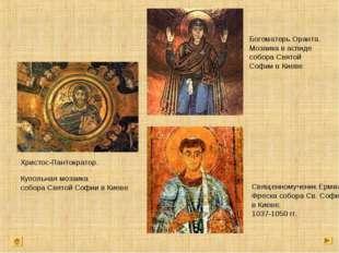 Богоматерь Оранта. Мозаика в аспиде собора Святой Софии в Киеве Христос-Панто