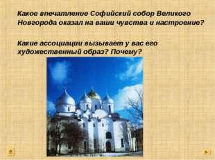 Какое впечатление Софийский собор Великого Новгорода оказал на ваши чувства