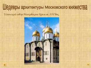 Успенский собор Московского Кремля. XIV век