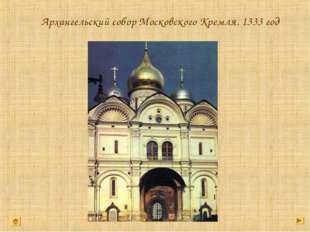 Архангельский собор Московского Кремля. 1333 год