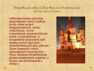 Покровский собор (Собор Василия Блаженного) Мастера Барма и Постник «Множеств