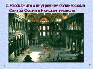 3. Расскажите о внутреннем облике храма Святой Софии в Константинополе.