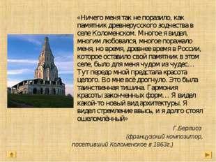 «Ничего меня так не поразило, как памятник древнерусского зодчества в селе К