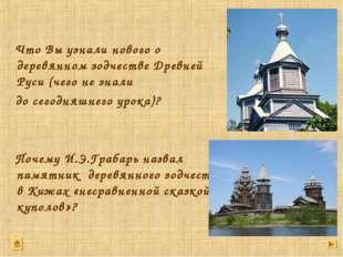 Что Вы узнали нового о деревянном зодчестве Древней Руси (чего не знали до с
