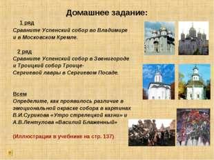 Домашнее задание: 1 ряд Сравните Успенский собор во Владимире и в Московском