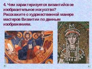 4. Чем характеризуется византийское изобразительное искусство? Расскажите о х